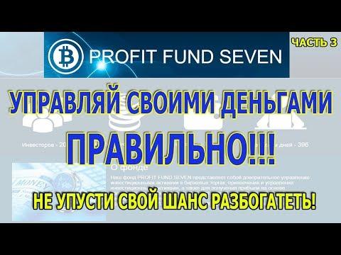 PF-7 :: Управляй деньгами правильно! (НЕ Хайп!!!)