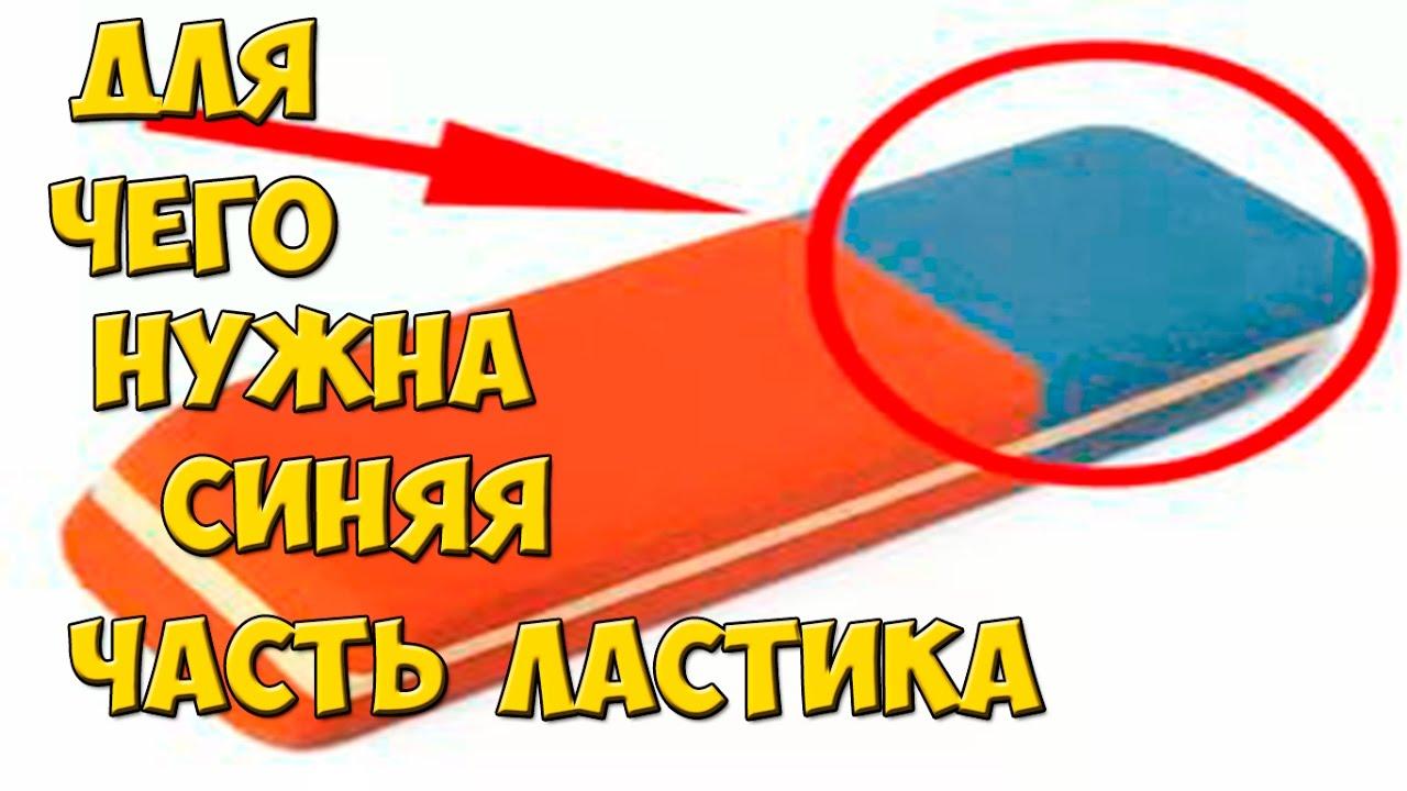 синяя часть ластика как использовать рабочие выработке сырного
