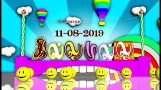 Thillu Mullu | 04.08.2019 | Vasantham TV