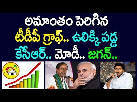 అమాంతం పెరిగిన టీడీపీ గ్రాఫ్ - ఉలిక్కి పడ్డ కెసిఆర్ - మోడీ - జగన్! | TDP Graph in AP Politics
