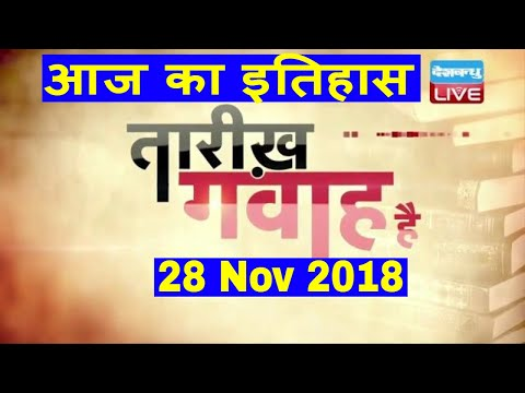 28 Nov 2018 | आज का इतिहास | Today History | Tareekh Gawah Hai | Current Affairs In Hindi | #DBLIVE