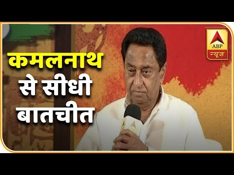 एमपी शिखर सम्मेलन: कमलनाथ ने कहा, RSS पर बैन का न मन है न मंशा | ABP News Hindi