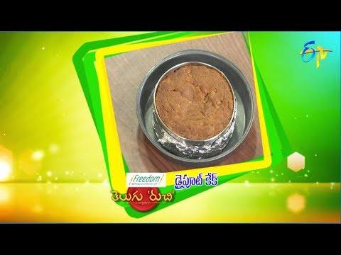 Dryfruit Cake | Telugu Ruchi | 27th August 2018 | ETV  Telugu