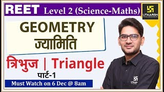 Triangle/त्रिभुज (Part-1) | Geometry Class by Mukesh Sir | For REET level 2nd (Science-Maths)