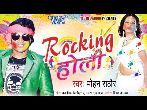 Rocking Holi  - Mohan Rathod - Video Jukebox - Bhojpuri Hot Holi Songs 2015 Hd video