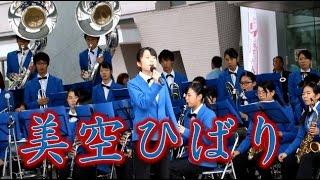 若き歌声 リンゴ追分などの美空ひばり Hibari Misora メドレー 飯塚高校吹奏楽部