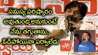Pawan Kalyan Indirectly Reacts on Kathi Mahesh Issue | Pawan Kalyan Vs Kathi Mahesh |YOYO TV Channel