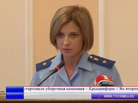 Наталья Поклонская на совещании по взаимодействию органов прокуратуры и местного самоуправления