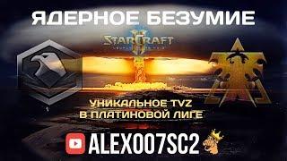 ЯДЕРНОЕ БЕЗУМИЕ - Уникальное TvZ в StarCraft 2: Legacy of the Void