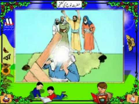 7 - Quranic Stories For Children (urdu)- Hazrat Noah As Ki Kashti video