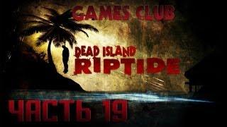 Прохождения игры на xbox 360 dead island riptide