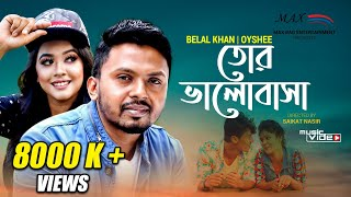 Tor Valobasa | তোর ভালোবাসা | Music Video | Belal Khan | Oyshee | Ovi | Tahira | SA Producion | 2017