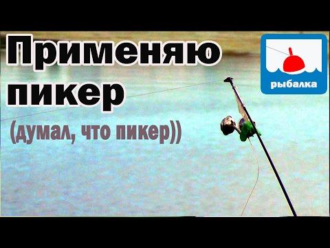 видео рыбалка на карася на пикер