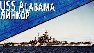 Только История: USS Alabama