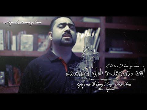 Yeshuve Nin Sneham Mathi - (cover) By Christo Cherian | Malayalam Christian Devotional Song video