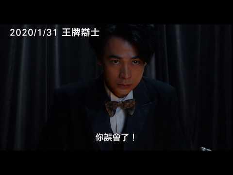 2020/1/31【王牌辯士】中文預告