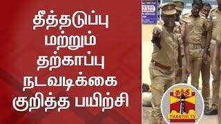 தீத்தடுப்பு மற்றும் தற்காப்பு நடவடிக்கை குறித்த பயிற்சி | Ramanathapuram | Mock drill | Thanthi TV