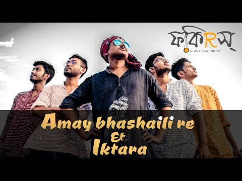 Amay Bhashaili Re & Iktara Mashup || Music Video || Fakirs-A Folk Fusion Initiative ||
