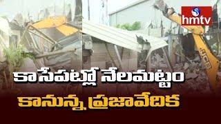 కాసేపట్లో నేలమట్టం కానున్న ప్రజావేదిక | Praja Vedika Demolition | hmtv