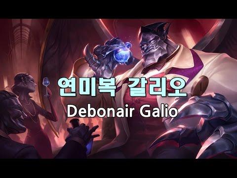 연미복 갈리오 (Debonair Galio Skin Spotlight)