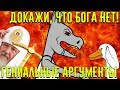 ДОКАЖИ ЧТО БОГА НЕТ Гениальные аргументы верующих Syrix Goose mp3