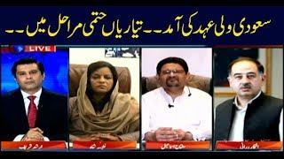 Power Play | Arshad Sharif | ARYNews | 13 February 2019