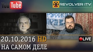 Убийство Моторолы: кто виноват? • Revolver ITV