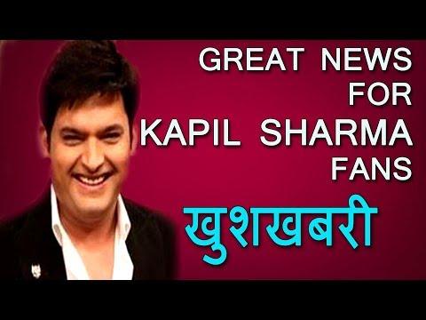 kapil SHARMA | कपिल शर्मा fans के लिए बड़ी खुशखबरी | इस दिन से होगी धमाकेदार वापिसी thumbnail
