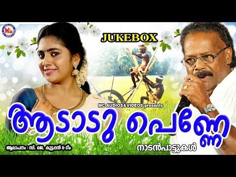 ആടാടുപെണ്ണേ | Adadupenne | C J Kuttappan's Superhit Nadan Pattukal Malayalam