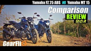 Yamaha MT 15 Vs Yamaha FZ 25 ABS | Which one should you choose & why? हिंदी में