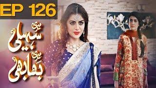 Meri Saheli Meri Bhabhi - Episode 126 | Har Pal Geo