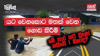 Highway 1 2021-06-08 | Neth Fm Balumgala