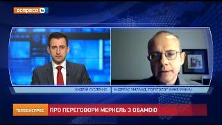 Андреас Умланд про переговори Меркель з Обамою - (видео)