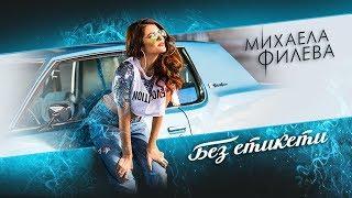 Михаела Филева - Без етикети