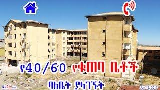 Ethiopia: ባለቤት ያላገኙት የ40/60 የቁጠባ ቤቶች 40/60 Condominium Ethiopia - DW
