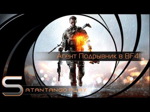 Battlefield 4 | Агент Подрывник