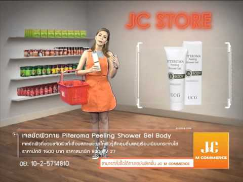 JC STORE - เจลขัดผิวกาย Piteroma Peeling Shower Gel Body