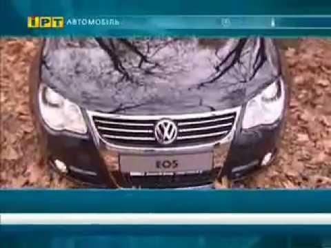 Тест-драйв Volkswagen Eos