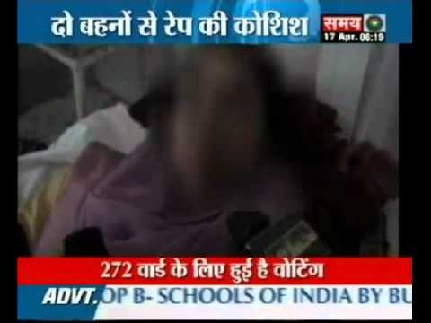 Rape Attempt With Two Sisters In Bijnor video