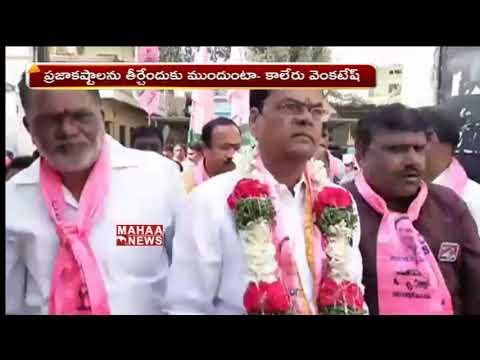Amberpet TRS Candidate Kaleru Venkatesh Election Campaign | Mahaa news