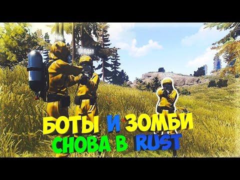 Зомби и боты зашевелились! Как сделать зомби или ботов на сервере Rust ? - LoL Video