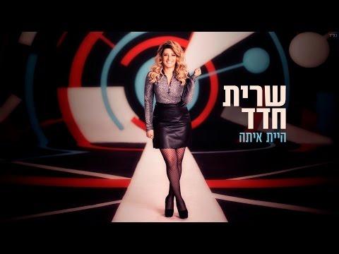 שרית חדד -היית איתה (קליפ) - Sarit Hadad
