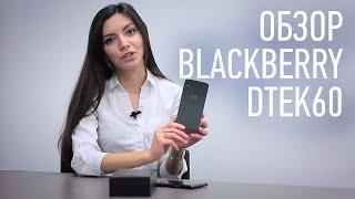 BlackBerry DTEK60 распаковка и характеристики