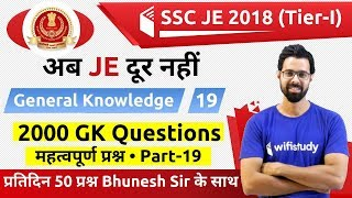 8:00 PM - SSC JE 2018 (Tier-I) | GK by Bhunesh Sir | 2000 GK Questions (Day#20)