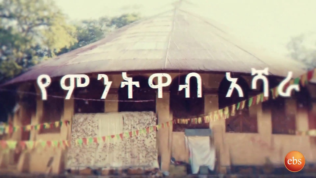 Discover Ethiopia ኢትዮጵያን እንወቅ: ቁስቋም እና ምንትዋብ ቤተ-መንግስት
