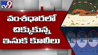 Srikakulam flood : 53 sand labourers trapped in Vamsadhara River