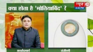 Sanjeevani   क्यों होता है मोतियाबिंद    Cataract (Motia Bind)   
