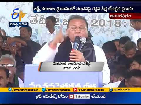 Vanchana Pai Garjana Held in Anantapur | Organized by YCP
