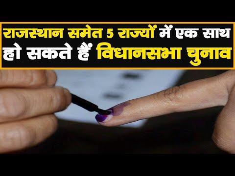 राजस्थान समेत इन पांच राज्यों में एक साथ हो सकते हैं विधानसभा चुनाव| Newstimes Network |