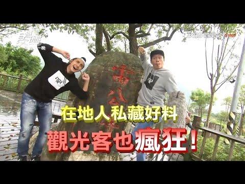台綜-食尚玩家-20170109【宜蘭】私藏好料 觀光客也瘋狂!